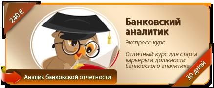 Банковский аналитик