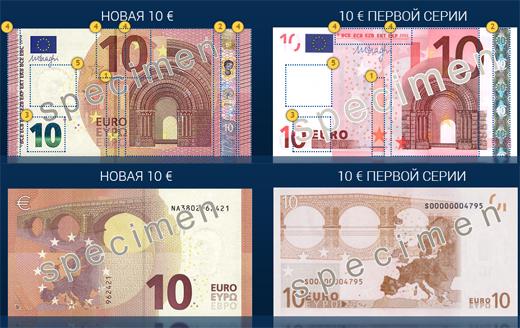 ЕЦБ представил новую банкноту 10 €