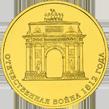 монеты 2012 банка россии
