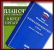 Обзор изменений в Положение ЦБ РФ № 385-П с 1 января 2014 года