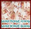 Какие они, банки? Список всех банков России на 12 октября 2014 года