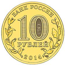 Монета Колпино