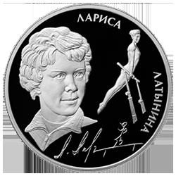 Монета ЛАРИСА ЛАТЫНИНА