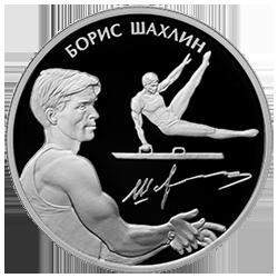 Монета БОРИС ШАХЛИН