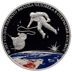 50-летняягодовщина со дня первого выхода человека в открытый космос