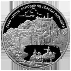 2000-ЛЕТИЕ ОСНОВАНИЯ ГОРОДА ДЕРБЕНТА