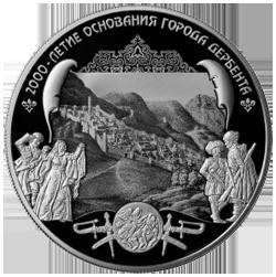 2000-летие основания г. Дербента, Республика Дагестан