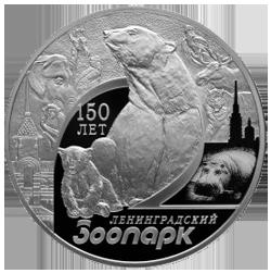 150-летие Ленинградского зоопарка