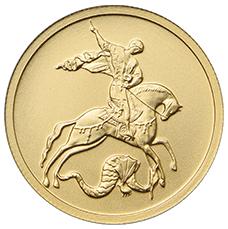 50 рублей «Георгий Победоносец»