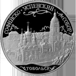 г. Тобольск Тюменской области