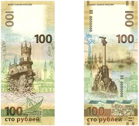 памятная банкнота, посвященная присоединению Крыма