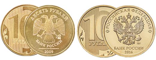 аверсы всех рублевых монет