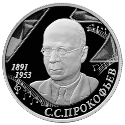 С С. ПРОКОФЬЕВ