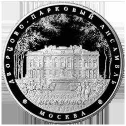 «Дворцово-парковый ансамбль «Нескучное»
