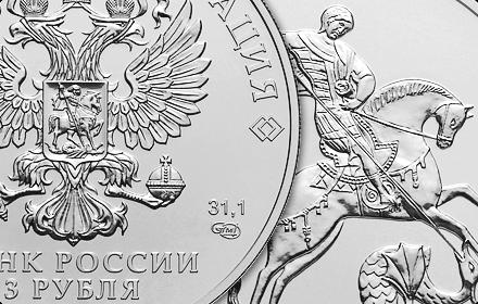 Банк России выпускает серебряную инвестиционную монету «Георгий Победоносец»
