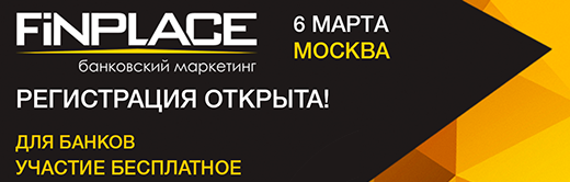 FiNPLACE – профильная конференция по банковскому маркетингу