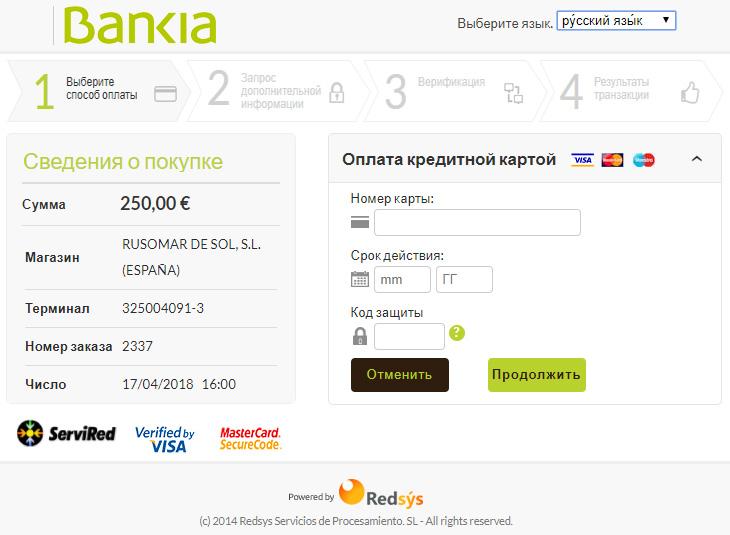 Европейский провайдер электронных платежей RedSys