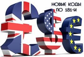Новые коды валютных операций