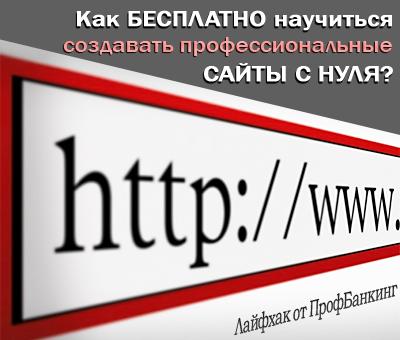 1924e46548e3 Хотите БЕСПЛАТНО научиться делать сайты – не по шаблонам, не с  конструктором, а настоящие профессиональные web-ресурсы