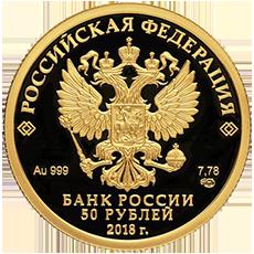 Золотая монета 50 рублей