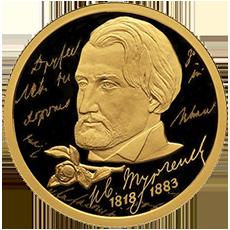 Золотая монета Тургенев