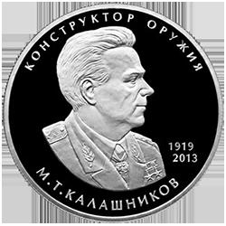 Конструктор оружия М.Т. Калашников
