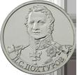 монеты россии 2012