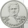 монеты россии 2012 года
