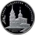 Монеты Банка России 2012