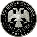 новые монеты Банка России 2012