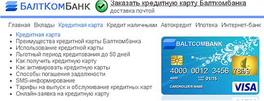 Банк Балткомбанк