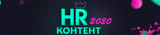 III Форум HR-КОНТЕНТ 2020