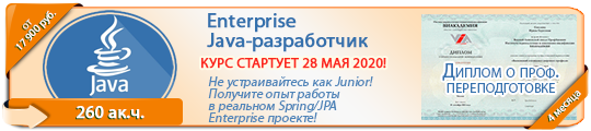 Enterprise Java-разработчик