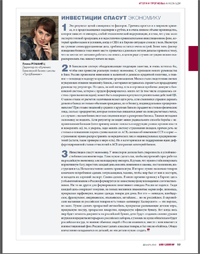 ПрофБанкинг в журнале Банки и деловой мир