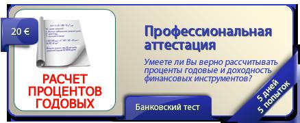 банковский тест