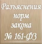 Разъяснения Банка России по национальной платежной системе (ответы на вопросы о применении норм закона № 161-ФЗ от 27.06.2011)