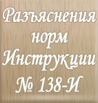 Вопросы по применению Инструкции Банка России от 04.06.2012 № 138-И