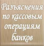 Об осуществлении банками кассовых операций с наличной иностранной валютой и рублями