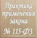 Обобщение практики применения Федерального закона от 07.08.2001 № 115-ФЗ