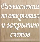 Вопросы по применению Инструкции Банка России от 14.09.2006 № 28-И