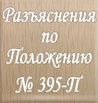 Разъяснения по Положению ЦБ РФ № 395-П