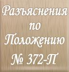 Разъяснения по Положению ЦБ РФ № 372-П