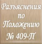 Разъяснения по применению Положения ЦБ РФ № 409-П