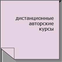 дистанционные авторские курсы