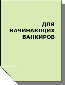 ДЛЯ НАЧИНАЮЩИХ БАНКИРОВ