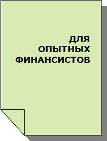 ДЛЯ ОПЫТНЫХ ФИНАНСИСТОВ
