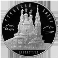Монеты Банка России серебряные
