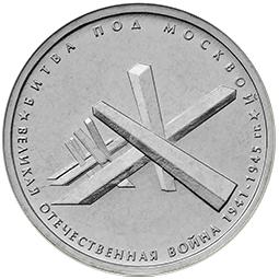монеты ЦБ РФ