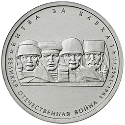 памятные монеты