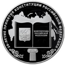 Монеты Банка России